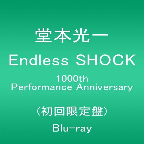 【新品】 Endless SHOCK 1000th Performance Anniversary 【初回限定盤】 [Blu-ray]