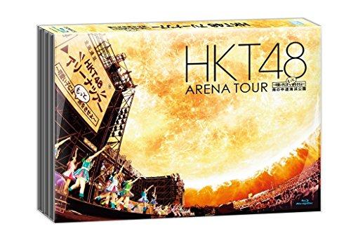 アリーナツアー~可愛い子にはもっと旅をさせよ~ 海の中道海浜公園 HKT48 【新品】 (Blu-ray Disc3枚組)