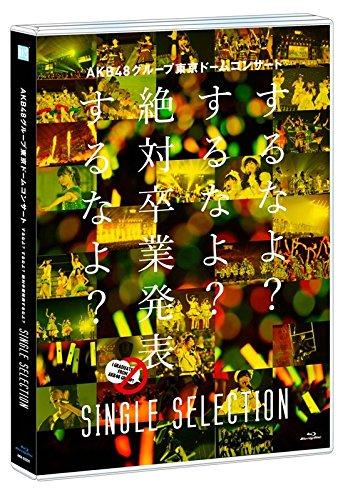 【新品】 AKB48グループ東京ドームコンサート ~するなよ?するなよ? 絶対卒業発表するなよ?~ SINGLE SELECTION (Blu-ray Disc)