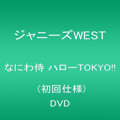 【新品】 なにわ侍 ハローTOKYO!! (初回仕様) [DVD]