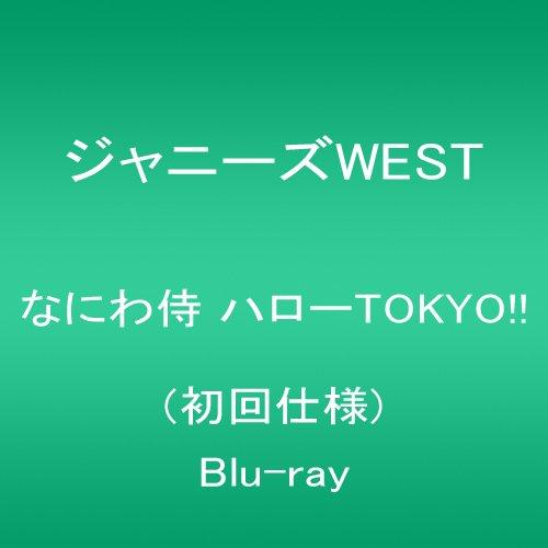 【新品】 なにわ侍 ハローTOKYO!! (初回仕様) [Blu-ray]