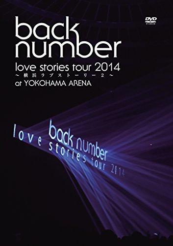 """【新品】 """"love stories tour 2014~横浜ラブストーリー2~""""(初回限定版) [DVD]"""