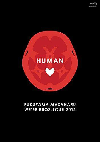 【新品】 FUKUYAMA MASAHARU WE'RE BROS. TOUR 2014 HUMAN【Blu-ray通常盤】(1枚組)