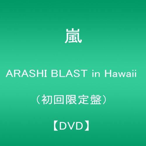 【新品】 ARASHI BLAST in Hawaii(初回限定盤) [DVD]