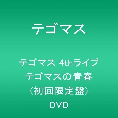 【新品】 テゴマス 4thライブ テゴマスの青春(初回限定盤) [DVD]
