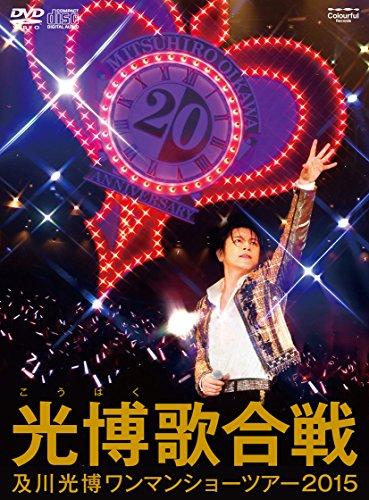 【新品】 及川光博ワンマンショーツアー2015『光博歌合戦』(DVD初回盤・プレミアムBOX)