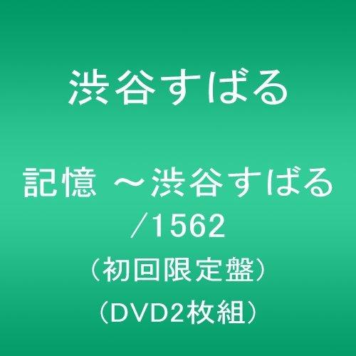 【新品】 記憶 ~渋谷すばる/1562(初回限定盤)(DVD2枚組)