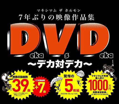 【新品】 「Deka Vs Deka~デカ対デカ~」(DVD3枚+BD+CD)
