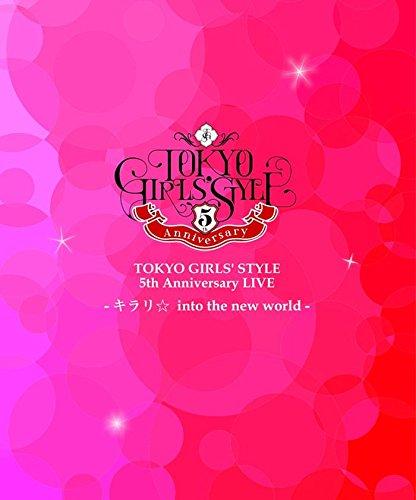 【新品】 TOKYO GIRLS' STYLE 5th Anniversary LIVE -キラリ☆ into the new world-(BD) [Blu-ray]