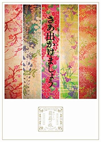 【新品】 おいしい葡萄の旅ライブ -at DOME&日本武道館- (DVD通常盤)