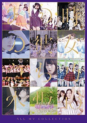 【新品】 ALL MV COLLECTION?あの時の彼女たち?(初回仕様限定盤) [Blu-ray]