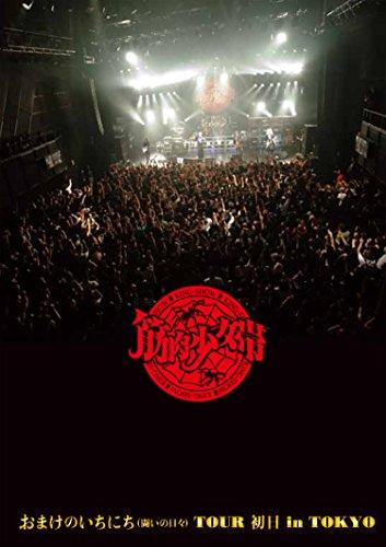 【新品】 おまけのいちにち(闘いの日々)TOUR 初日 in TOKYO (完全限定生産盤)[Blu-ray Disc+2CD+筋少オリジナル・マフラータオル]