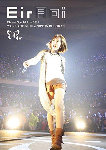 【新品】 Eir Aoi Special Live 2015 WORLD OF BLUE at 日本武道館 [Blu-ray]