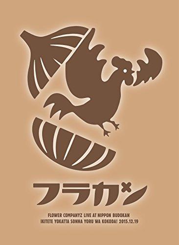 【新品】 フラカンの日本武道館~生きててよかった、そんな夜はココだ! ~ [Blu-ray]