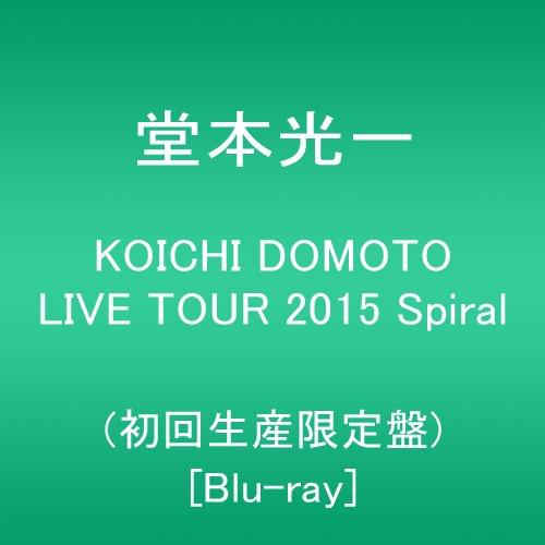 【新品】 KOICHI DOMOTO LIVE TOUR 2015 Spiral(初回生産限定盤) [Blu-ray]