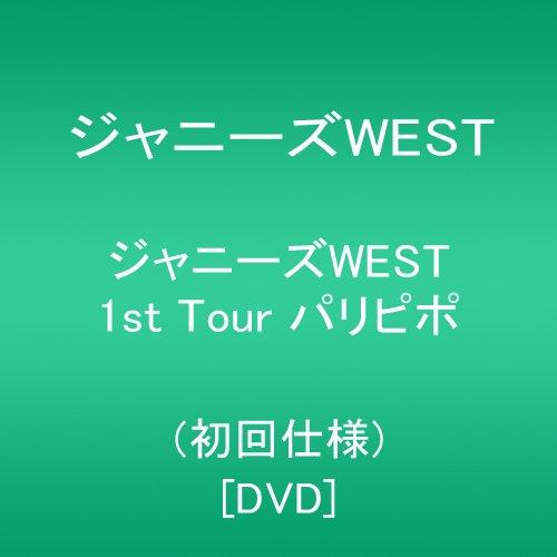 【新品】 ジャニーズWEST 1st Tour パリピポ(初回仕様) [DVD]