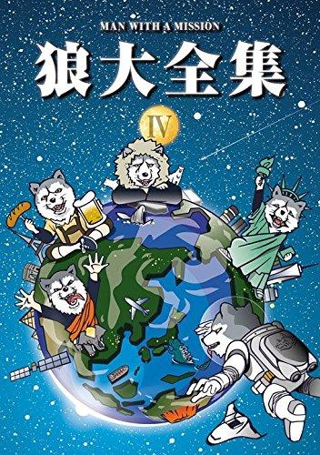 【新品】 狼大全集IV(初回生産限定盤) [DVD]