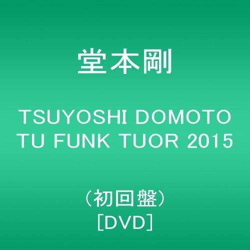 【新品】 TSUYOSHI DOMOTO TU FUNK TUOR 2015(初回盤) [DVD]
