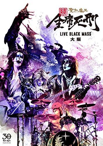 【新品】 続・全席死刑 -LIVE BLACK MASS 大阪 - [DVD]