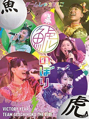 【新品】 鯱のぼり at 幕張メッセイベントホール【2BD】 [Blu-ray]