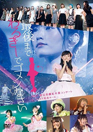 【新品】 NMB48 渡辺美優紀卒業コンサート in ワールド記念ホール ~最後までわるきーでゴメンなさい~ [DVD]