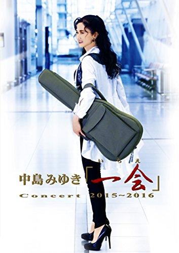 【新品】 中島みゆきConcert「一会」(いちえ)2015~2016 [Blu-ray]