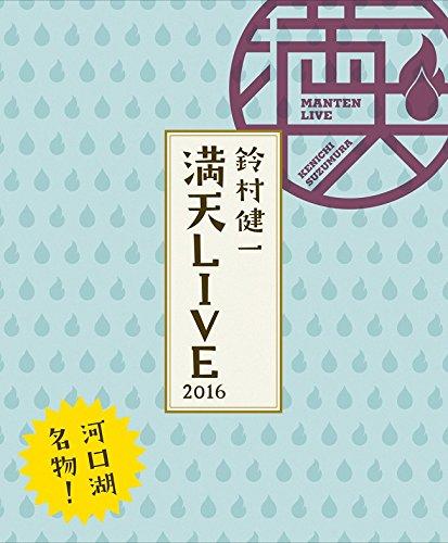 【新品】 鈴村健一 満天LIVE 2016 LIVE BD [Blu-ray]