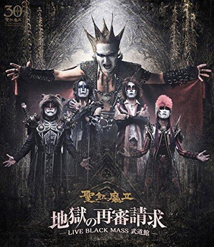 【新品】 地獄の再審請求 -LIVE BLACK MASS 武道館- [Blu-ray]