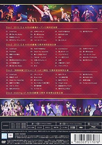 【新品】 AKB48劇場10周年 記念祭&記念公演 [DVD]