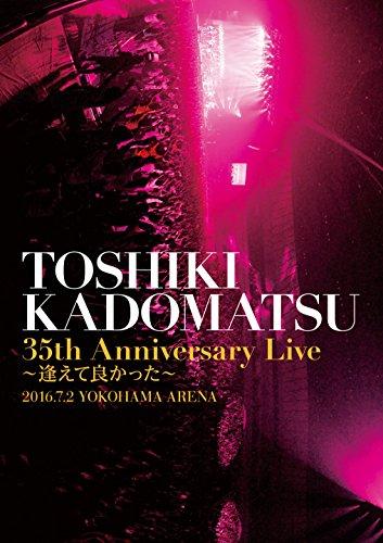 【新品】 「TOSHIKI KADOMATSU 35th Anniversary Live ~逢えて良かった~」2016.7.2 YOKOHAMA ARENA [DVD]