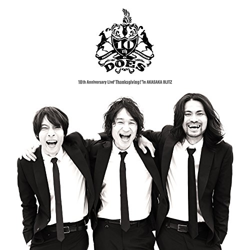 【新品】 DOES 10th Anniversary Live「Thanksgiving!」in AKASAKA BLITZ(初回生産限定盤) [DVD]