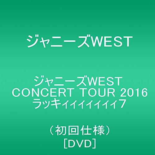 【新品】 ジャニーズWEST CONCERT TOUR 2016 ラッキィィィィィィィ7(初回仕様) [DVD]