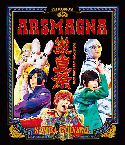 【新品】 アルスマグナLIVE TOUR 2016 炎夏祭~SAMBA CARNAVAL~ [Blu-ray]