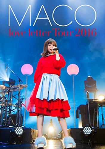 【新品】 あなたに初めて、手紙を書くよ。love letter Tour 2016(初回限定盤) [DVD]