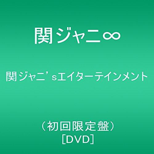 【新品】 関ジャニ'sエイターテインメント(初回限定盤) [DVD]