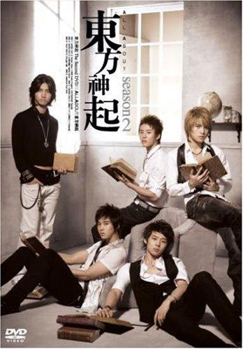 【新品】 All About 東方神起 Season 2 [DVD]
