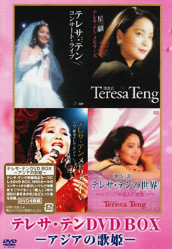 【新品】 テレサ・テン DVD-BOX アジアの歌姫