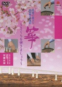 【新品】 授業で役立つ和楽器入門講座「箏」-さくらを弾きましょう [DVD]
