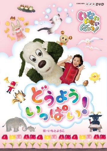 【新品】 NHK DVD いないいないばあっ!どうよう いっぱい!