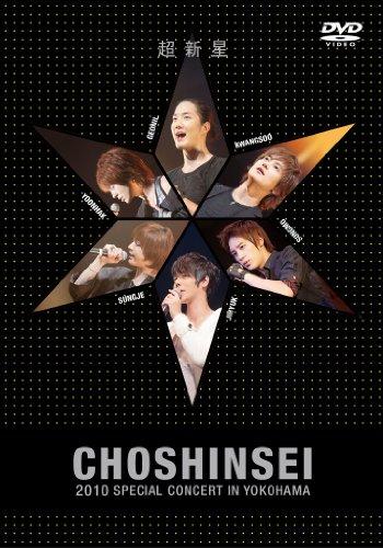 【新品】 2010 SPECIAL CONCERT IN YOKOHAMA [DVD]