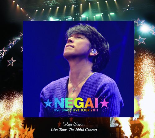 【新品】 ~NEGAI~ Ryu Siwon LIVE TOUR 2011 [DVD]