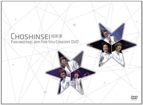 """【新品】 Fan Meeting 2011 """"For You"""" Concert DVD"""