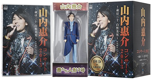 【新品】 山内惠介コンサート2013~歳は三十白皙美男~(初回生産限定盤) [DVD]