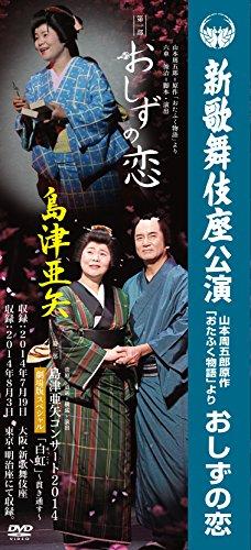 【新品】 島津亜矢 新歌舞伎座公演 おしずの恋 [DVD]