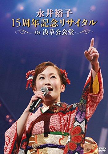【新品】 永井裕子15周年記念リサイタルIN浅草公会堂 2015/3/2 [DVD]