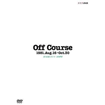 中古 Off Course 5☆大好評 アウトレットセール 特集 1981.Aug.16~Oct.30 DVD 若い広場 オフコースの世界