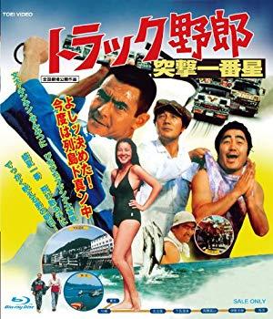 【日本産】 【】トラック野郎 突撃一番星 [Blu-ray], インテリアショップ オルディ a17b83f5