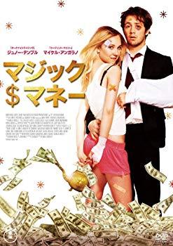 中古 マジック マネー DVD 日本正規代理店品 激安通販
