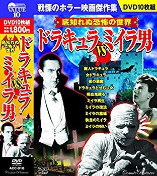 今季も再入荷 中古 ドラキュラ vs ミイラ男 ホラー映画 ACC-018 傑作集 NEW売り切れる前に☆ DVD