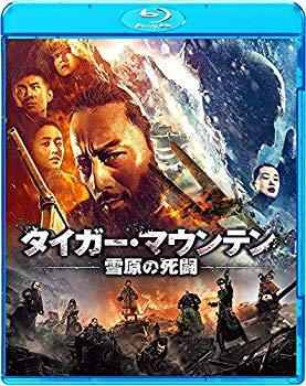 色々な 【】タイガー・マウンテン 雪原の死闘 [Blu-ray], マルエム ストア 8d73b45d